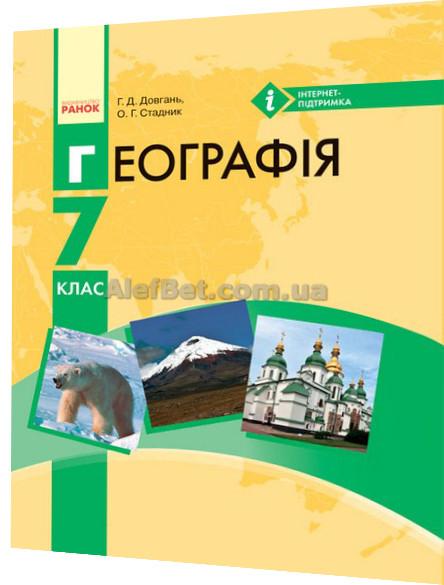 7 клас / Географія. Підручник / Довгань, Стадник / Ранок