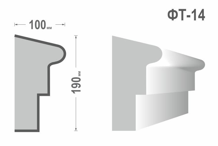 Фасадный молдинг (Тяга) фт-14