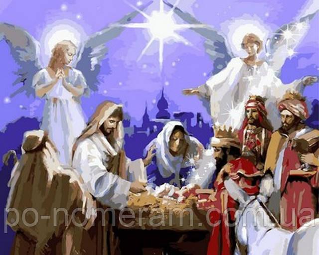 Раскраска по цифрам Рождество Христово