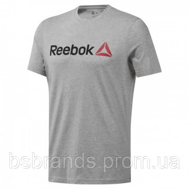 Спортивная мужская футболка Reebok LINEAR READ (АРТИКУЛ: CW5375)
