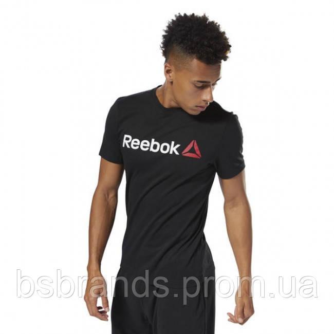 Спортивная мужская футболка Reebok LINEAR READ (АРТИКУЛ: CW5376)