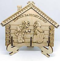 """Ключница деревянная """"Щастя вашому дому"""""""
