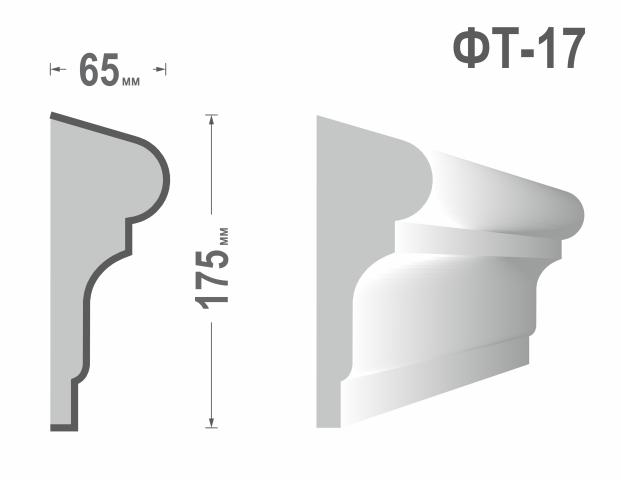 Фасадный молдинг (Тяга) фт-17