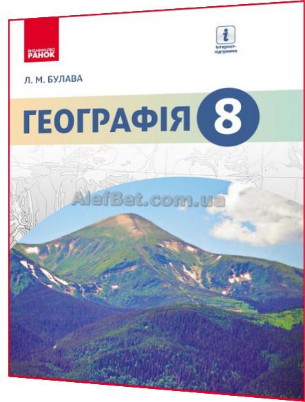 8 клас / Географія. Підручник / Булава / Ранок