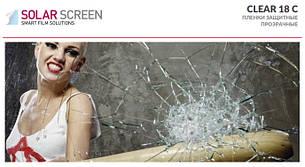 Защитная прозрачная пленка Solar Screen Clear 18 C 520 мкр. светопропускаемость 80% 1.524 м