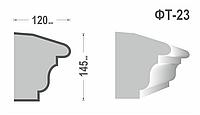 Фасадный молдинг (Тяга) фт-23