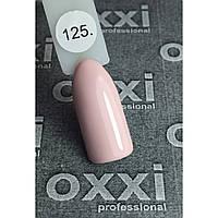 Гель лак Oxxi Professional 8 мл №125 Светлый розово-персиковый