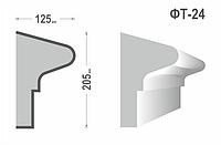Фасадный молдинг (Тяга) фт-24
