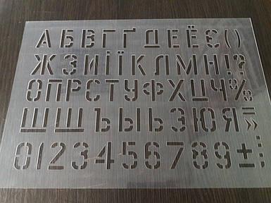Трафарет с алфавитом и цифрами (высота 40 мм) рус/укр. многоразовый