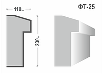Фасадный молдинг (Тяга) фт-25