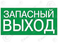 Эвакуационный знак «Запасной выход»