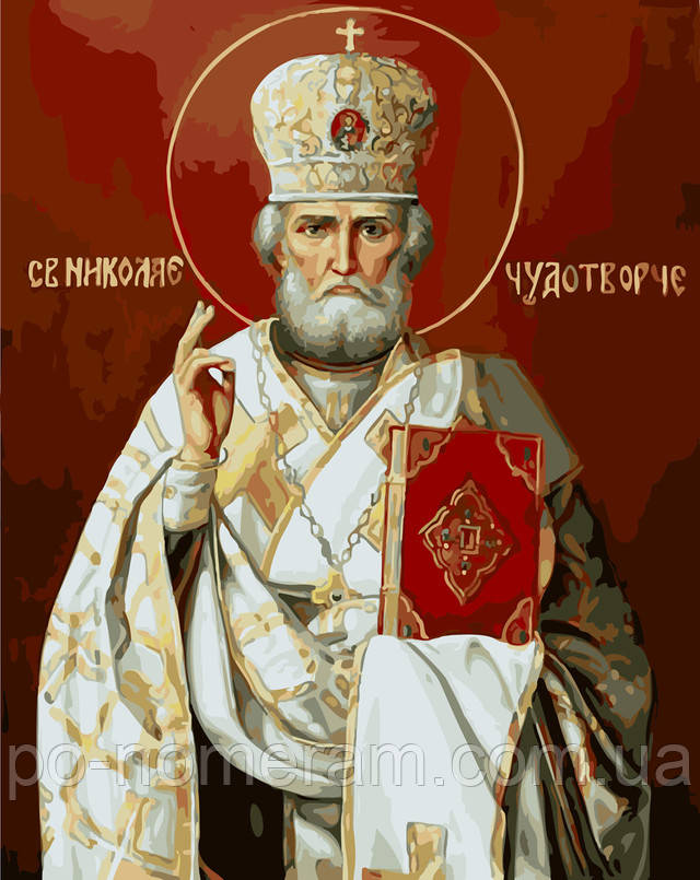 Картина по номерам Николай Чудотворец