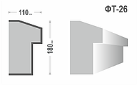 Фасадный молдинг (Тяга) фт-26