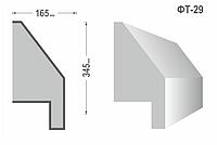 Фасадный молдинг (Тяга) фт-29