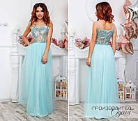 Нежное приталенное женское платье в пол верх из сетки расшитой пайеткой и пышной юбкой s, m, l