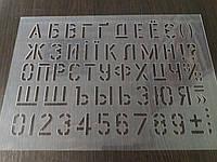 Трафарет буквенный с цифрами рус/укр. высота символа 30 мм(traf_4)