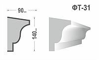 Фасадный молдинг (Тяга) фт-31