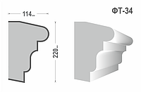 Фасадный молдинг (Тяга) фт-34