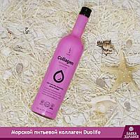 Морской питьевой коллаген Duolife
