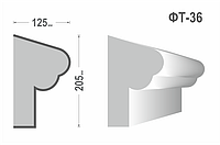 Фасадный молдинг (Тяга) фт-36