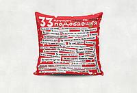 """Подушка """"33 причини чому ти мені подобаєшся"""""""