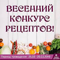 Весенний конкурс рецептов!