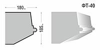 Фасадный молдинг (Тяга) фт-40