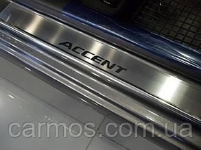Накладки на пороги Hyundai accent 4 (хендай акцент 4) премиум, нерж.