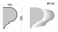 Фасадный молдинг (Тяга) фт-43