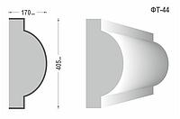 Фасадный молдинг (Тяга) фт-44