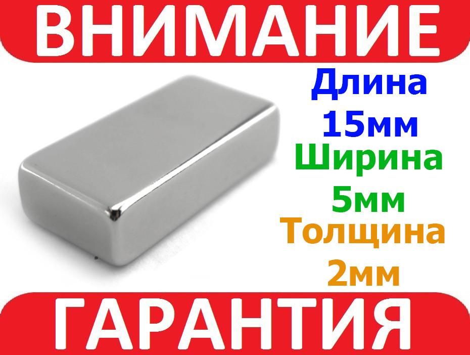 Магнит неодимовый сильный 15x5х2мм