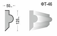 Фасадный молдинг (Тяга) фт-46