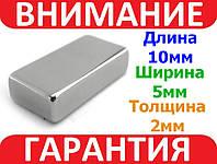 Магнит неодимовый сильный 10x5х2мм
