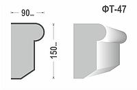 Фасадный молдинг (Тяга) фт-47
