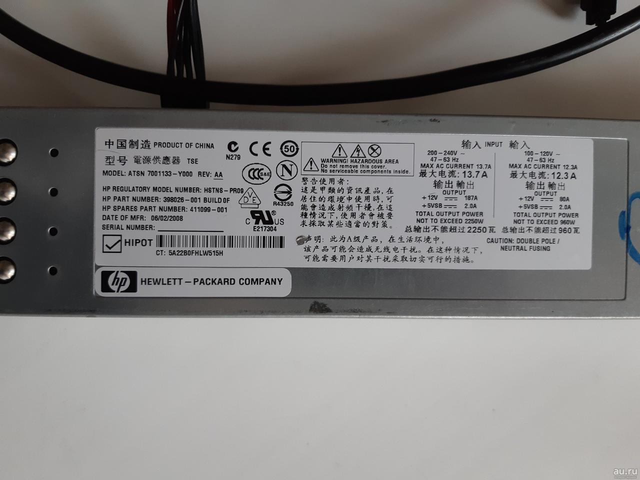 Блок питания для майнера GPU фермы ASIC HP (ATSN 7001133-Y000)(HSTNS-PR09) 2250Вт