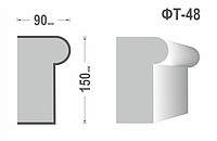 Фасадный молдинг (Тяга) фт-48