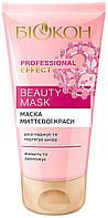 "Маска мгновенной красоты Биокон ""Professional Effect Beauty Mask"""