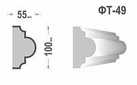 Фасадный молдинг (Тяга) фт-49
