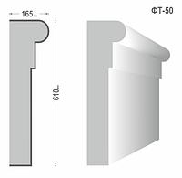 Фасадный молдинг (Тяга) фт-50