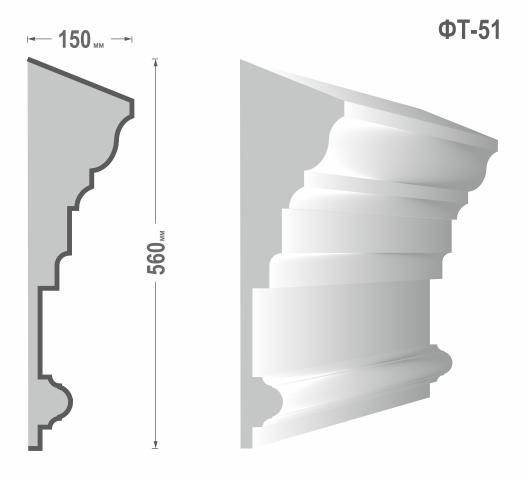 Фасадный молдинг (Тяга) фт-51