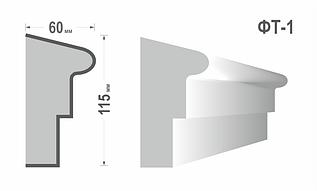 Фасадный молдинг (Тяга) фт-1