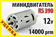 !УЦЕНКА Мини электродвигатель RS390 12V 14000prm 28 x 65mm электромотор двигатель постоянного тока