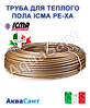 Труба для теплого пола ICMA PE-Xa d16x2мм (Италия)
