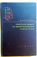 """Х.А.Арустамов """"Сборник задач по начертательной геометрии с решениями типовых задач"""""""