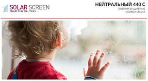 Защитная прозрачная комбинированная пленка Solar Screen Neutral 440 C 125 мкр. светопропускаемость 63% 1.524 м