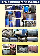 Ємності з нержавіючої сталі для харчової промисловості: сироварні, пастеризатори молока та ін.