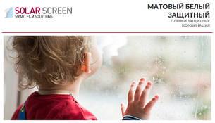 Защитная матовая белая пленка Solar Screen Matt White Security 150 мкр. светопропускаемость 71% 1.524 м