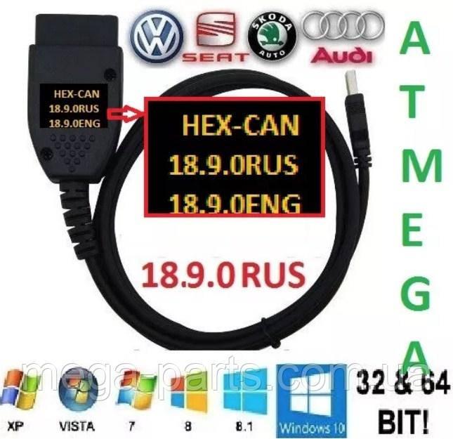 Автосканер 18.9 VCDS HEX+CAN  Русская Версия ВАСЯ Диагност VAG COM