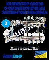 Коллектор для теплого пола Gross, с 1м конечным элементом, 3 выхода