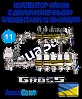 Коллектор для теплого пола Gross, с 2я конечными элементами, 11 выходов